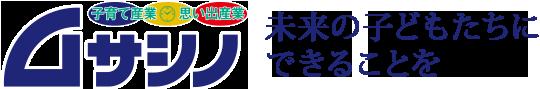 ムサシノ学生服