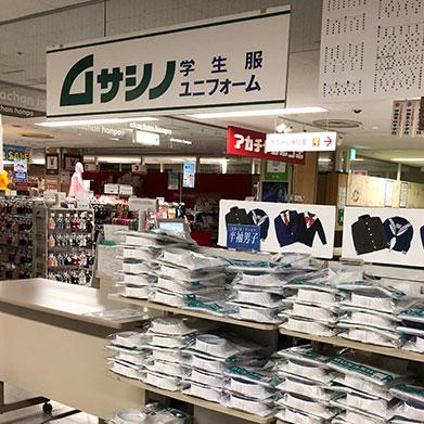 ムサシノ商店 東久留米店