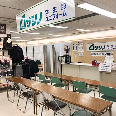 ムサシノ商店 多摩センター店